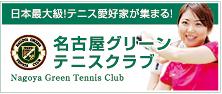 名古屋グリーンテニス倶楽部