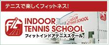 フィットインドアテニススクール